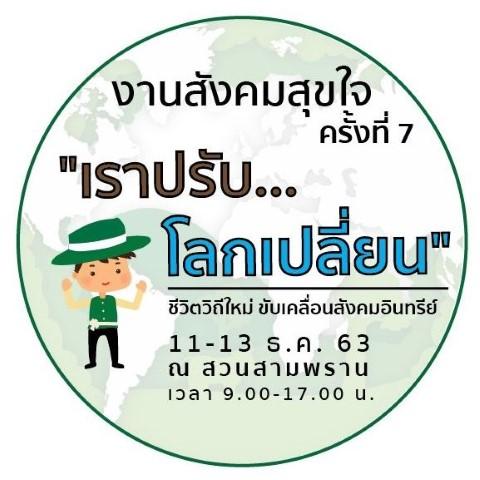 งานสังคมสุขใจ ครั้งที่7 11-13 ธันวาคม 2563