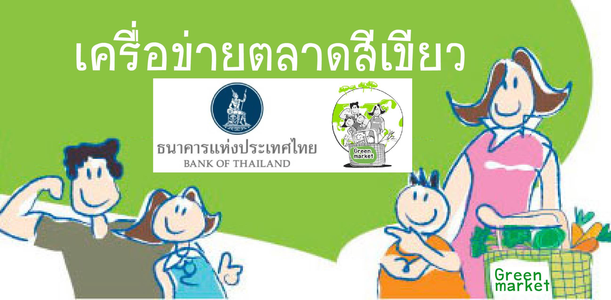 ตลาดสีเขียว ธนาคารแห่งประเทศไทย 28-29 มกราคม 2563