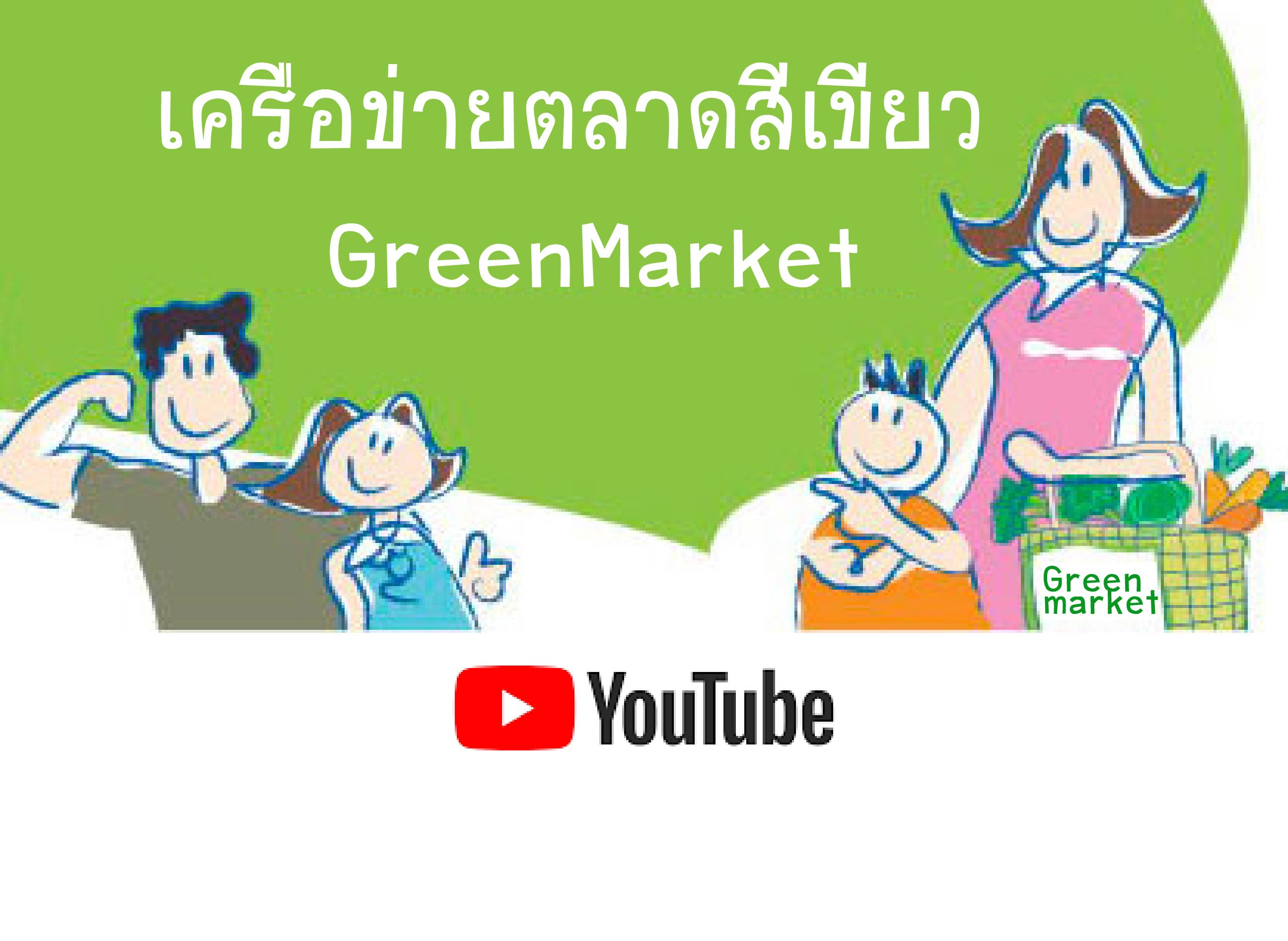 เครือข่ายตลาดสีเขียวYouTube