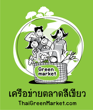 ตลาดสีเขียว สัญจรและกิจกรรม เดือน ธันวาคม 2563